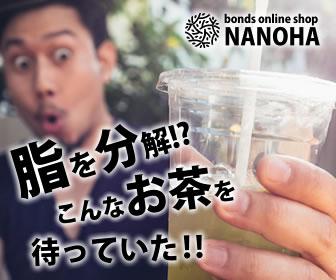 アディポネクチン促進サポート茶 バナバ茶 口コミ 好評!公式サイトはこちら!